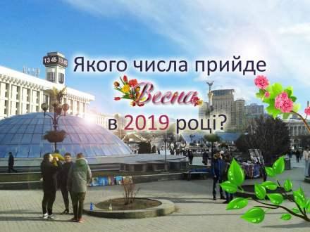 Коли прийде весна 2019
