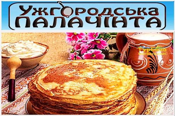Ужгородська палачінта