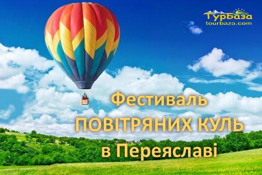 Фестиваль повітряних кул в Переяславі