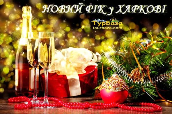 Новий рік Харків
