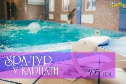 SPA-ТУР В КАРПАТИ