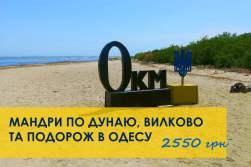 Тур в Одесу на 3 дні