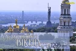 Тур по Києву