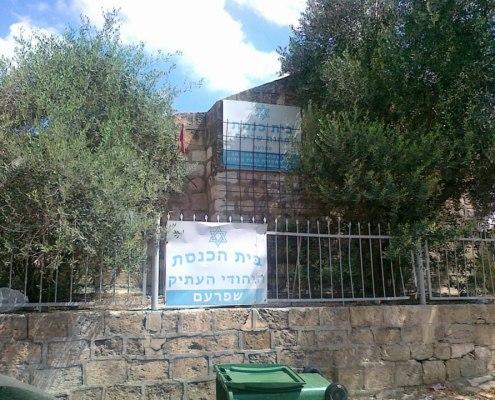 Ancient Synagogue Shfaram