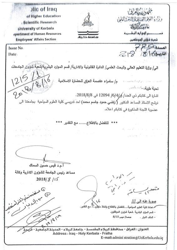 ترشيح الاستاذ المساعد الدكتور راضي حمود جاسم محمد عضو في لجنة سامراء عاصمة العراق للحضارة الاسلامية