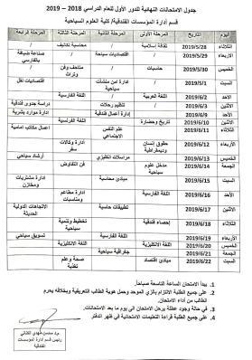 جدول الامتحانات النهائية للدور الاول لقسم ادارة المؤسسات الفندقية للعام الدراسي 2018-2019