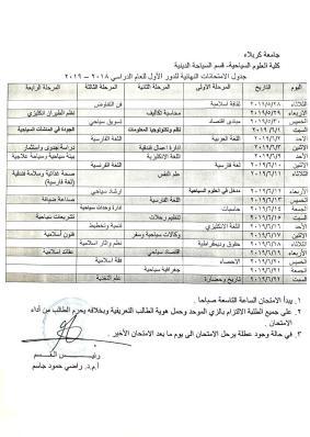 جدول الامتحانات النهائية للدور الاول لقسم السياحة الدينية للعام الدراسي 2018-2019