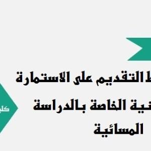 اعلان هام ... تم فتح رابط التقديم على الاستمارة الالكترونية للقبول في الدراسة المسائية