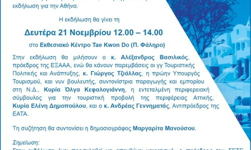 ΑΤΗΙΝΑ_ΕΞΑΑΑ_EXPOHOTEL_INVITATION_web