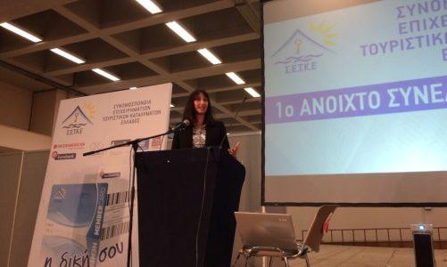 1ο Ανοικτό Συνέδριο της Συνομοσπονδίας Επιχειρηματιών Τουριστικών Καταλυμάτων Ελλάδος (ΣΕΤΚΕ)