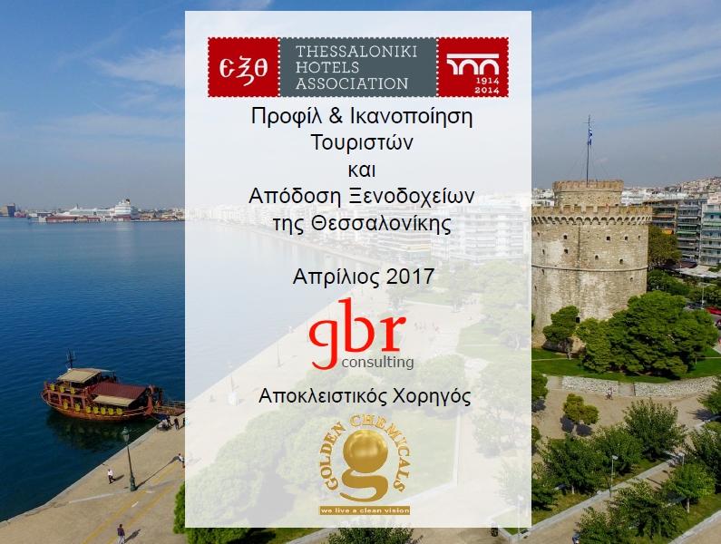 enosi-xenodoxon-thessalonikis-ereuna-2017
