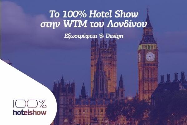 hotelshow100-wtm-londino-600X400-web