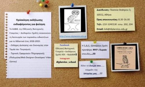 Πρόσκληση για εκδήλωση ενδιαφέροντος για φοίτηση στη Διπλάρειο Σχολή