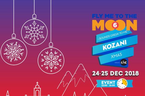poster-aia-kozani-web
