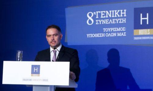 8η Γενική Συνέλευση ΞΕΕ- Φορολογικές ελαφρύνσεις για τη διατήρηση της ανταγωνιστικότητας του ελληνικού  τουριστικού προϊόντος