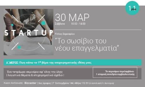 Σεμινάριο: Το Σωσίβιο του νέου επιχειρηματία