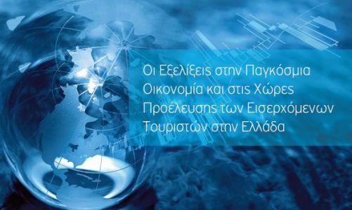 ΙΝΣΕΤΕ: Θωράκιση της ανταγωνιστικότητας του τουριστικού μας προϊόντος