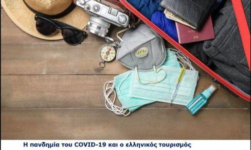 Μελέτη ΙΝΣΕΤΕ για την πανδημία του COVID-19 και τον ελληνικό τουρισμό