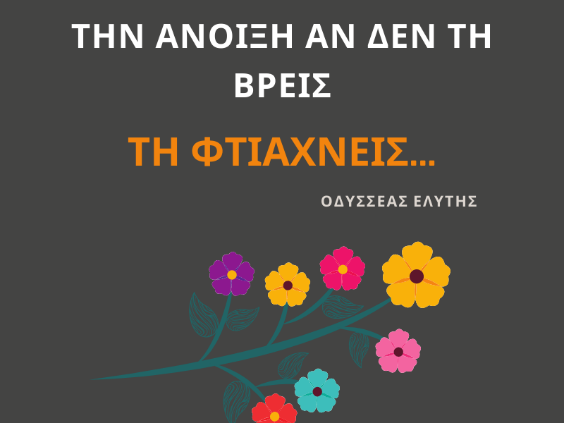 odysseas-elytis-2020-04-03