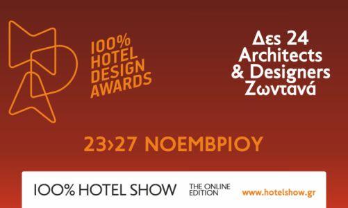 Πάνω από 20 Designers Ξενοδοχείων Ζωντανά στο διαδικτυακό 100% Hotel Show