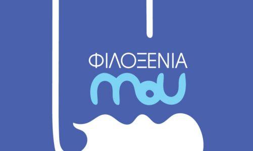 Λογότυπο Φιλοξενία MOU απο το ΞΕΕ