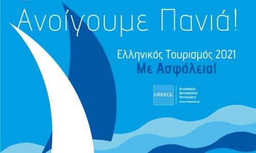 """Η Ελλάδα """"ανοίγει πανιά"""" για τη νέα τουριστική σαιζόν"""