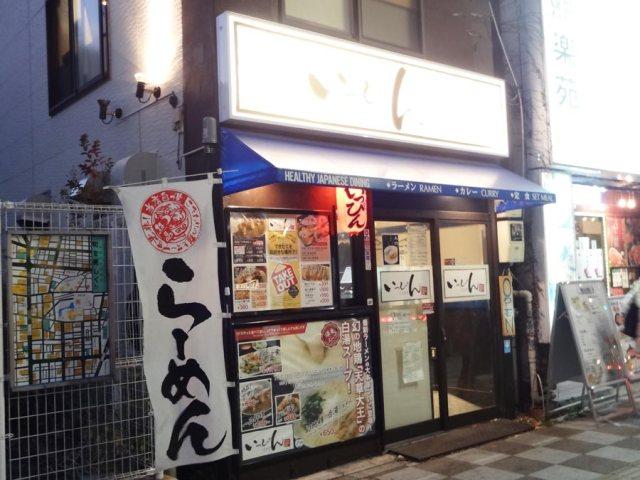 1-ippin_asakusa-halal-ramen-tokyo