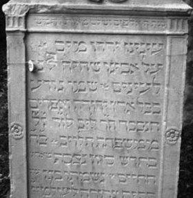 Jewish Tombstone in Ephesus