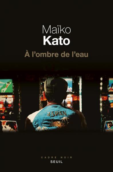 A l'ombre de l'eau  Maïko Kato, roman policier éditions du Seuil