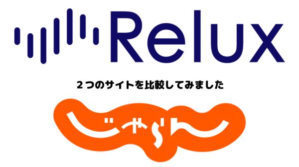 Reluxとじゃらんの旅行サイトの比較をしてみた