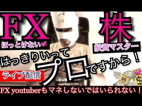 【FX】6月12日夜の部 今夜も一択!このマスターショート一択でございます!