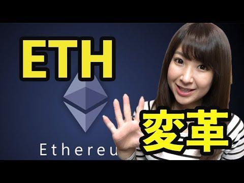 【暗号資産】ETH(イーサリアム)アップデート間近!アップデートの基礎から徹底解説!!