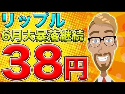 【仮想通貨】リップル(XRP)6月は38円まで暴落の月