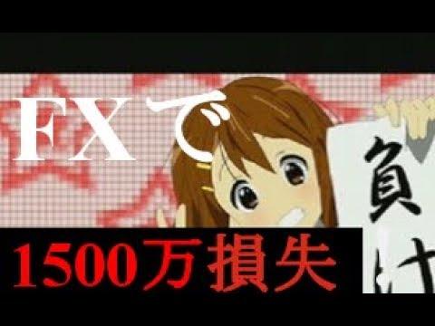 関慎吾 2013 FX投資を失敗して親の金1500万円を失った伝説の回【ニコ生】