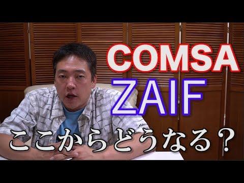 仮想通貨 COMSA ZAIF 大物投資家参入でどうなる? 暗号通貨