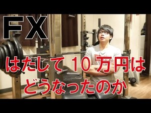 FXに10万円投資して1ヶ月経過!11月の収支報告!