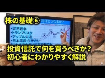 ⑥株式投資の基礎~投資信託のおすすめの買い方!~大学生にもわかるように初心者に簡単に解説