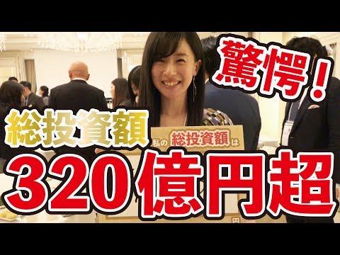 不動産投資家65人に聞いた「総投資額」は、驚愕の320億円!?