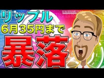【仮想通貨】リップル(XRP)6月35円まで暴落する可能性