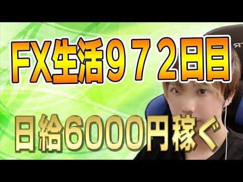 【FX投資生活972日目】日給6000円の含み益