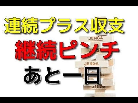 【残り1日】連続プラス収支 継続ピンチ 株式投資 株動画 株式速報