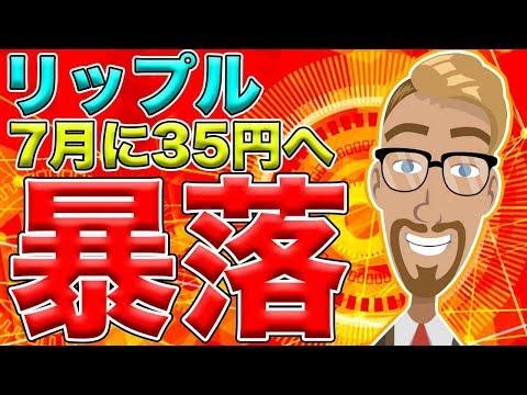 【仮想通貨】リップル(XRP)40円まで暴落するのか?
