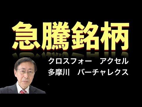 松尾範久の株式投資最前線108 急騰銘柄 クロスフォー アクセル 多摩川 バーチャレクス