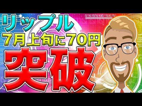 【仮想通貨】リップル(XRP)7月上旬に70円まで爆上げする可能性