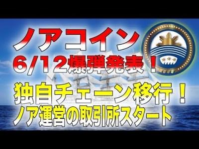 【速報】ノアコインが独自チェーン&ノア運営の取引所スタート!