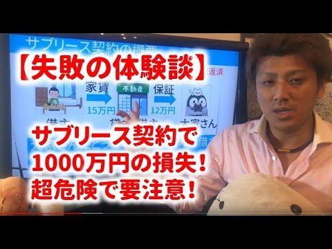 不動産投資失敗談 サブリース契約で1000万円の損失を出した恐ろしい失敗体験談。ワンルームマンション