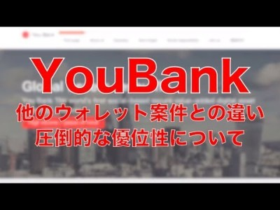 【暗号通貨】YouBank サポート CIF 日本 japan support 投資 ウォレット型 配当アプリ 他の配当型ウォレットとの違い