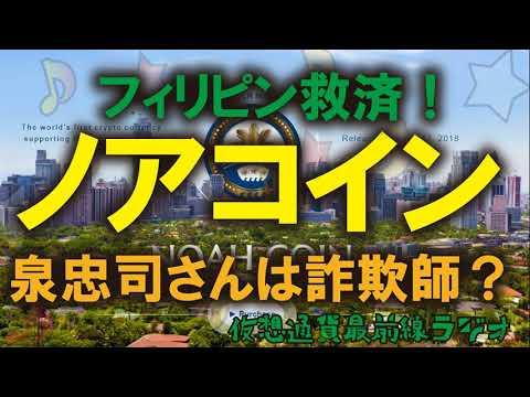 【ノアコインICO】泉忠司さんは詐欺師?投資して大丈夫?