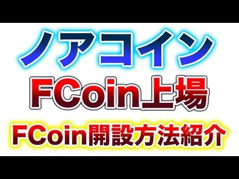 【仮想通貨NOAH】ノアコインFCoin上場 仕込むなら今!?