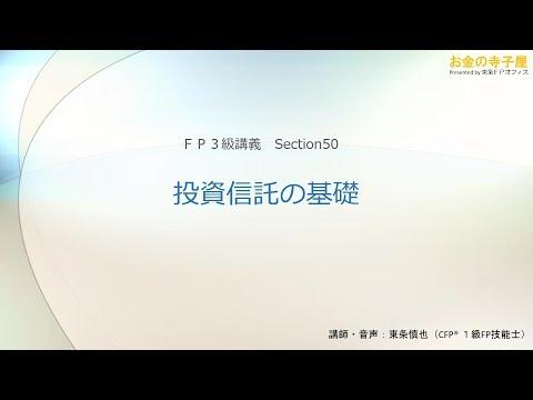 【お金の寺子屋動画講義FP3級】50-投資信託の基礎(講師:東条慎也)